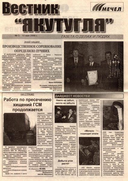vestnik-yajutuglya-03-15-05-2008-cover