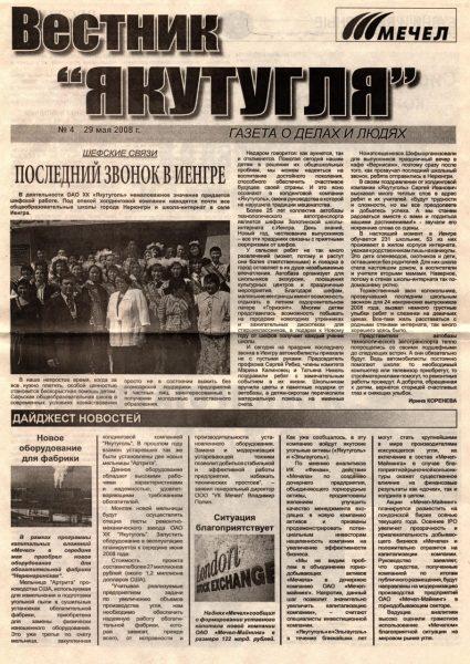 vestnik-yajutuglya-04-29-05-2008-cover