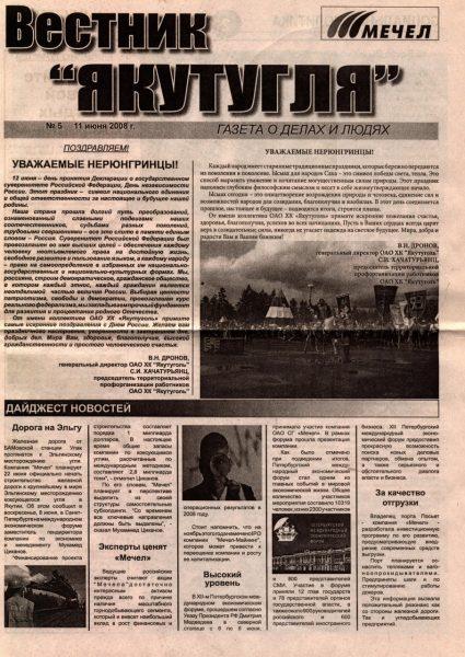 vestnik-yajutuglya-05-11-06-2008-cover