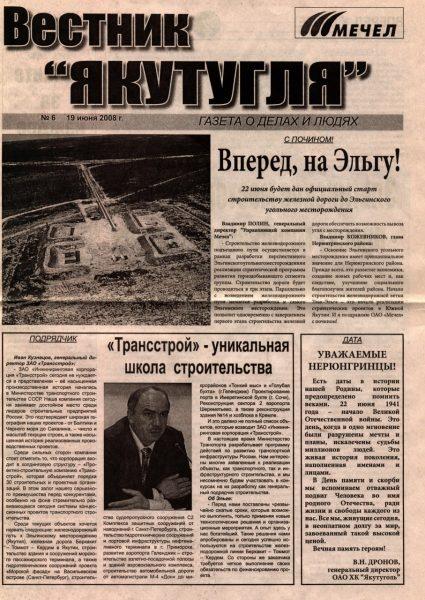 vestnik-yajutuglya-06-19-06-2008-cover