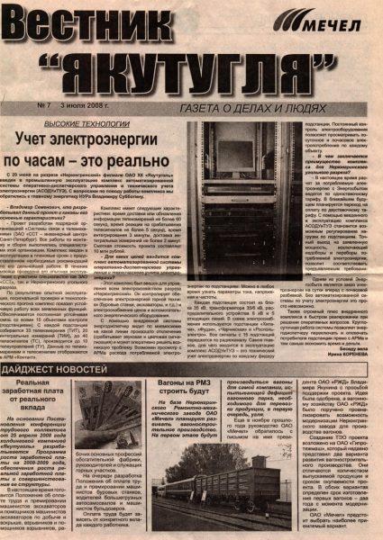 vestnik-yajutuglya-07-03-07-2008-cover