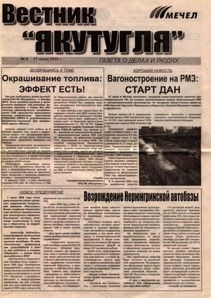 vestnik-yajutuglya-08-17-07-2008-cover