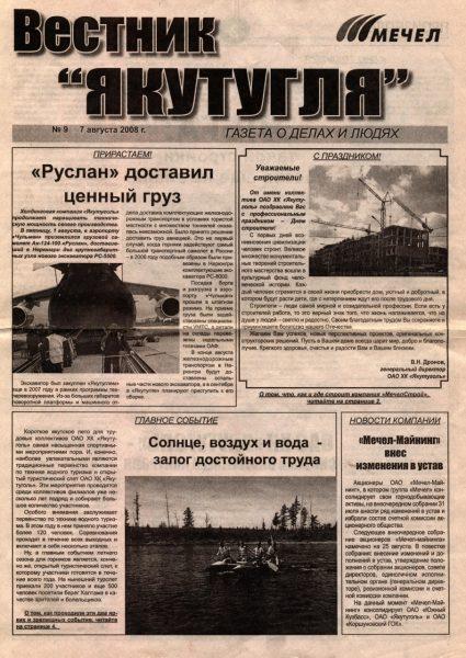 vestnik-yajutuglya-09-07-08-2008-cover
