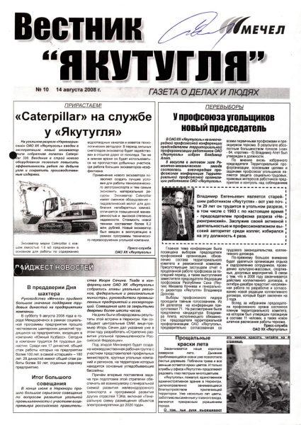 vestnik-yajutuglya-10-14-08-2008-cover