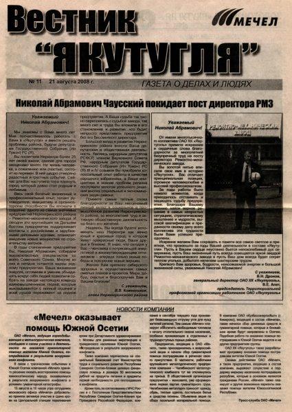 vestnik-yajutuglya-11-21-08-2008-cover
