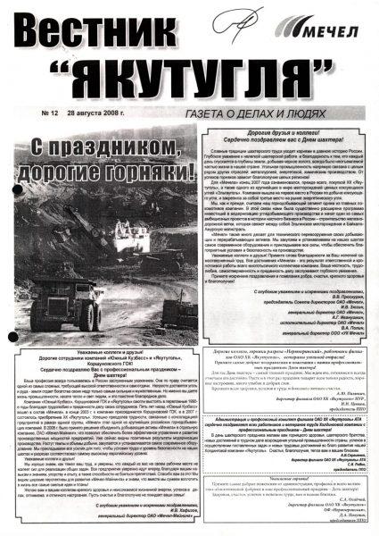 vestnik-yajutuglya-12-28-08-2008-cover