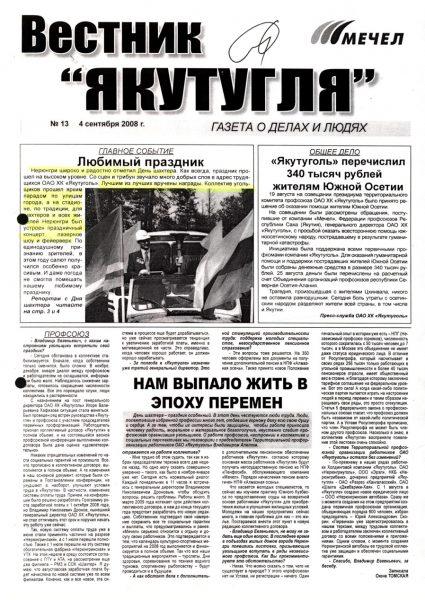 vestnik-yajutuglya-13-04-09-2008-cover