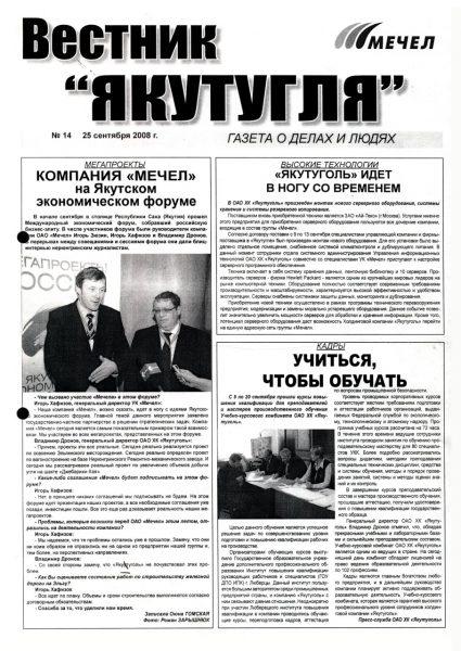vestnik-yajutuglya-14-25-09-2008-cover