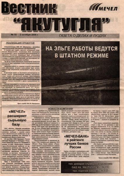 vestnik-yajutuglya-15-02-10-2008-cover