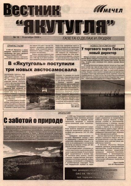 vestnik-yajutuglya-16-09-10-2008-cover