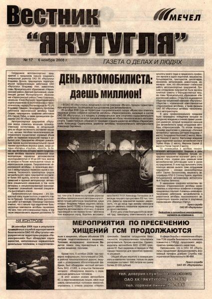 vestnik-yajutuglya-17-06-11-2008-cover