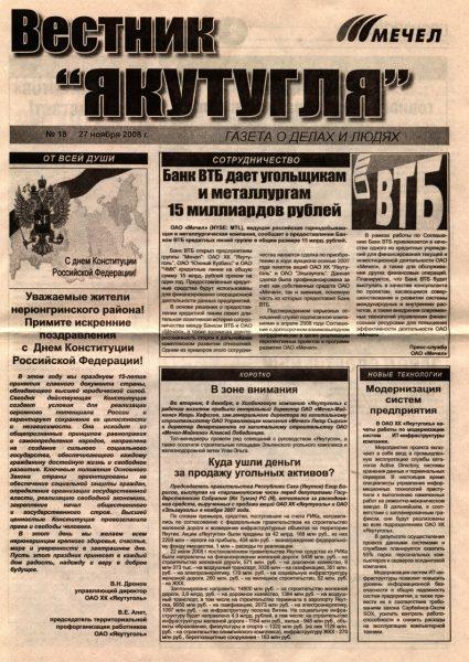 vestnik-yajutuglya-18-1-27-11-2008-cover