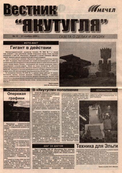 vestnik-yajutuglya-18-2-27-11-2008-cover