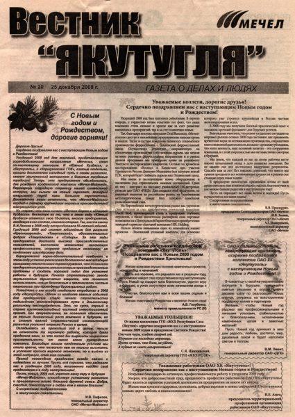 vestnik-yajutuglya-20-25-12-2008-cover