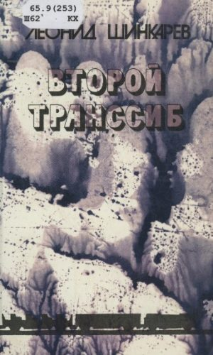 Второй Транссиб